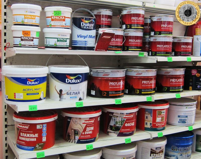 Самый Большой Магазин в Митино на Пенягинском рынке - краска фасадная латексная, интерьерная, влагостойкая, суперстойкая и очень качественная