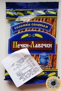Фотография соломок за десять рублей из магазина «ФТК» в Митино