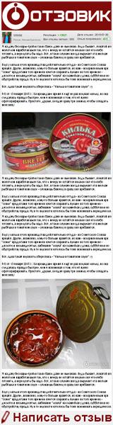 Килька «Unda» обжаренная в томатном соусе - Обожаю такую кильку