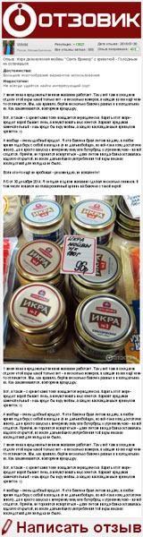 Икра деликатесная мойвы «Санта Бремор» с креветкой - Голодным не останешься