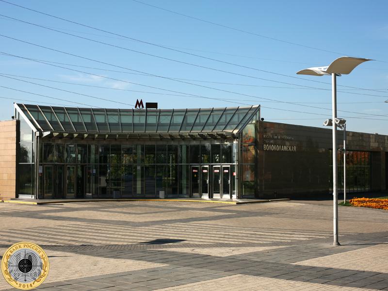 Станция московского метрополитена «Волоколамская»