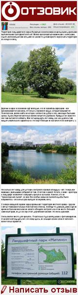 Отзыв о Митинском парке в городе Москве на сайте «Отзовик»