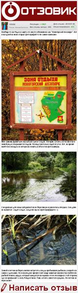 Отзыв о Митинском лесопарке в городе Москве на сайте «Отзовик»
