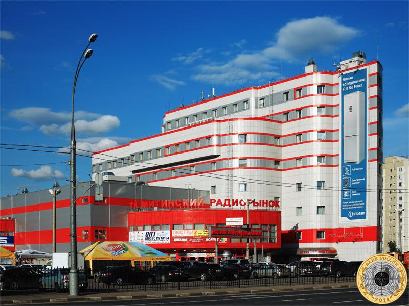 Здание торгового комплекса Митинский Радиорынок в Москве на Пятницком шоссе