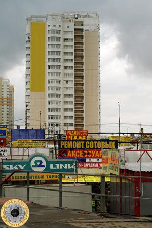 Фотография Митинского Радиорынка в 2008 году