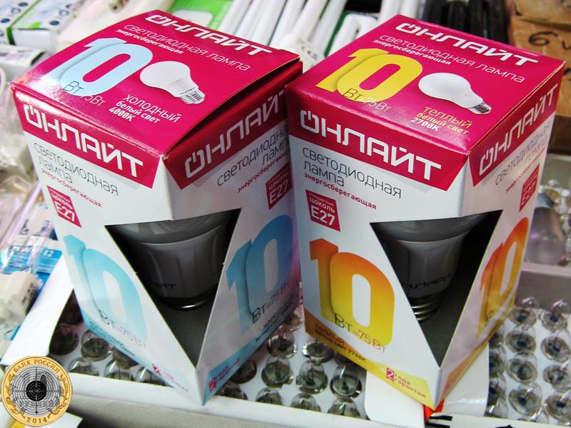 Десятиваттные светодиодные лампочки марки Онлайт в павильоне 537