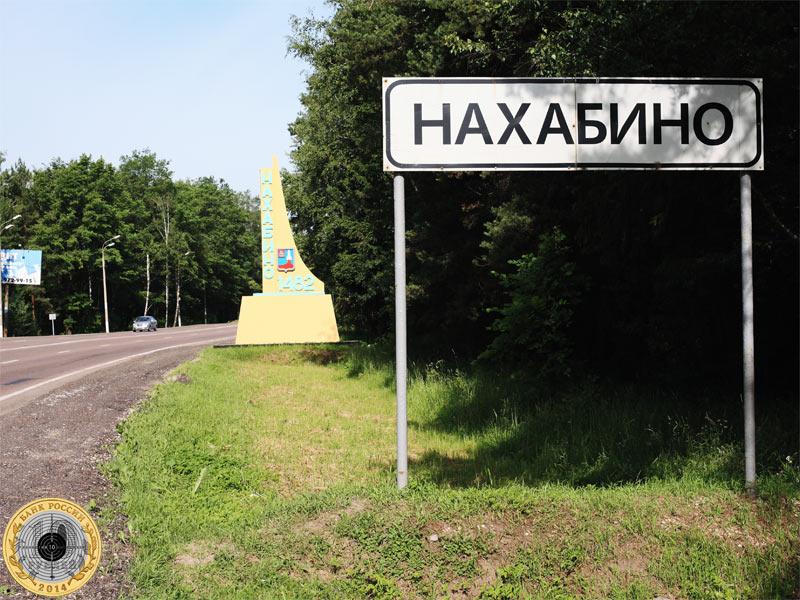Нахабино. Дорожный знак у обочины при въезде.