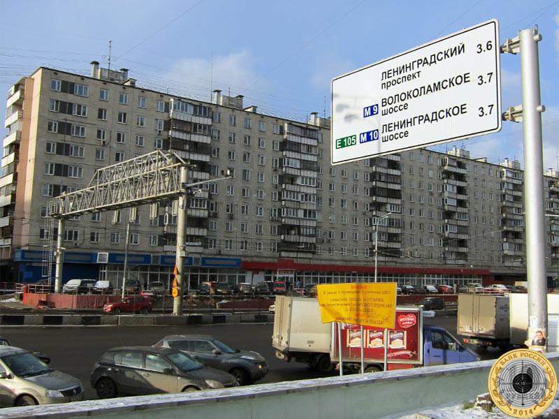 Улица Народного Ополчения в Москве