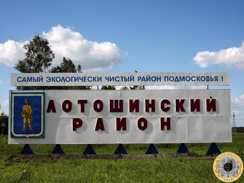 Самый экологически чистый район Московской области