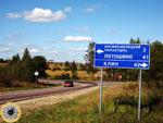 Автодорога Клин - Лотошино Р107