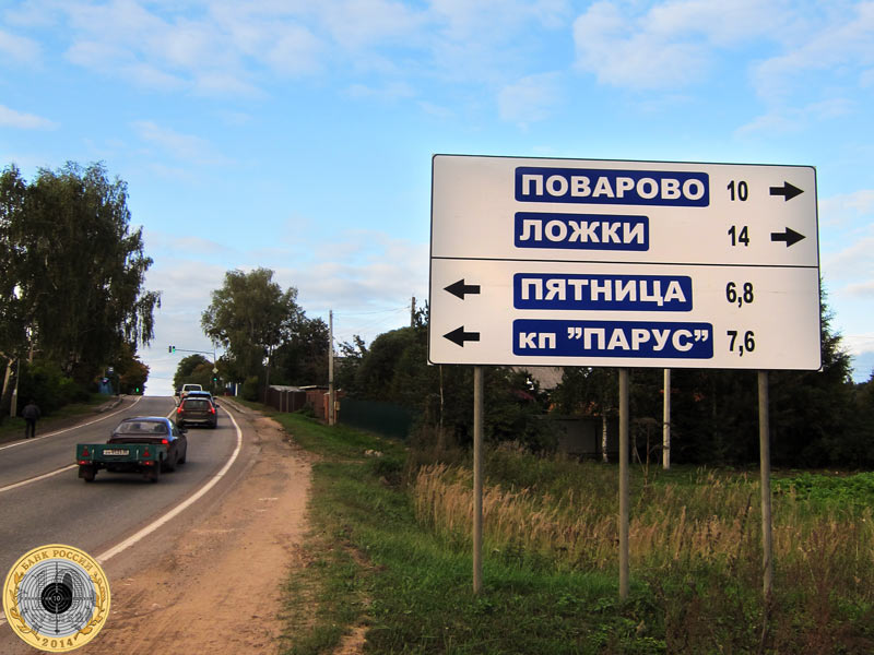 Пятницкое шоссе, поворот на деревню Пятница, в честь которой названа эта дорога