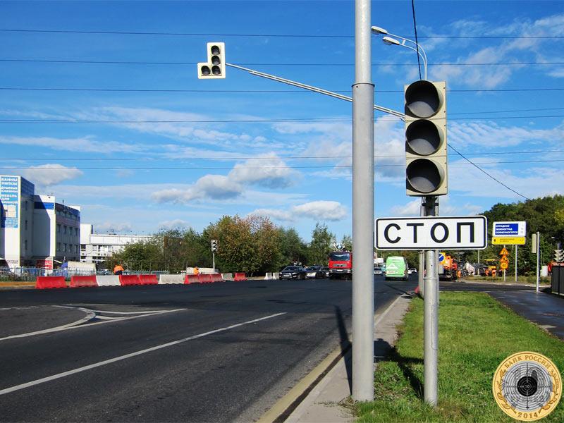 Митино, десятый светофор на Пятницком шоссе. Вид с чётной стороны.