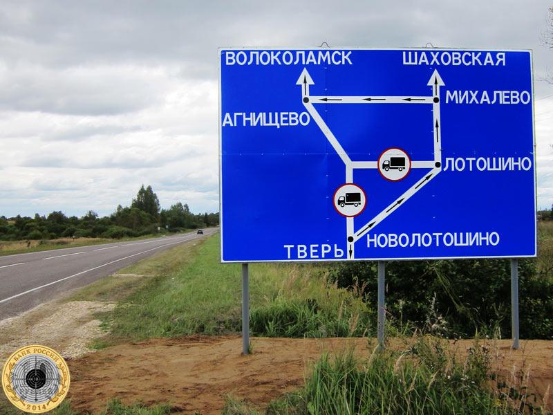Знак на подъезде к Лотошино со стороны Павловских Дач