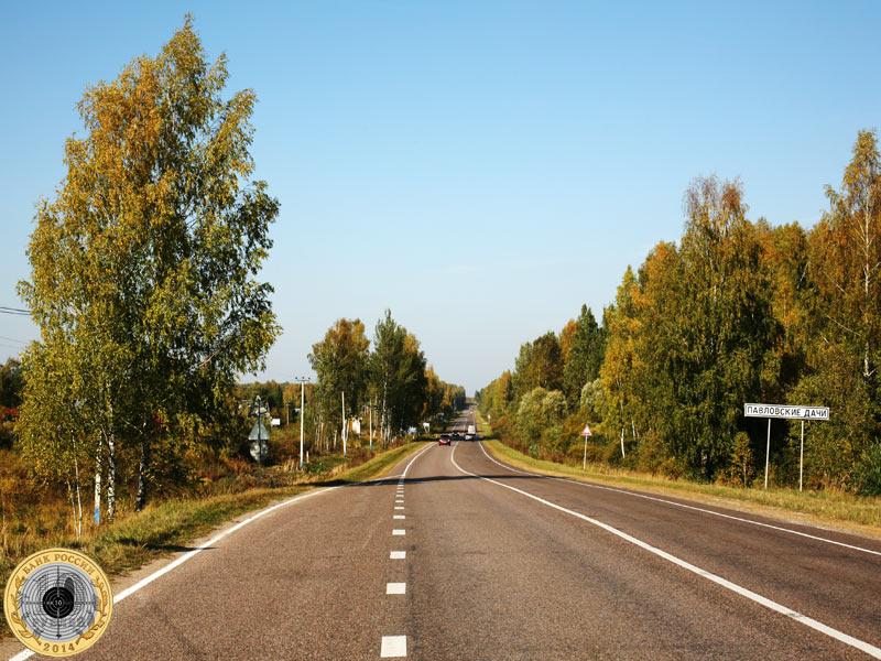 Дорожный знак «Павловские Дачи»