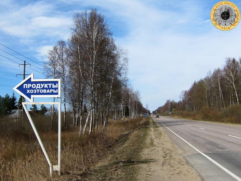 Фотография дорожного указателя на магазин «Макс» у дороги Уваровка-Тверь