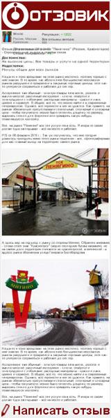 Отзыв о строительном рынке «Пенягино» на улице Генерала Белобородова в московском районе Митино на сайте «Отзовик»