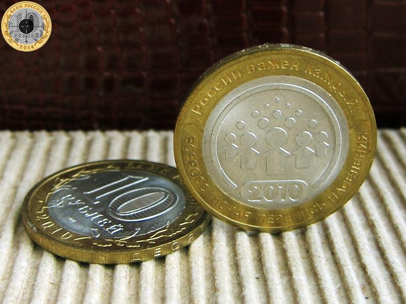 Две памятные монеты, посвящённые Переписи населения РФ в 2010-м году