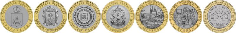 Семь памятных монет, выпущенных в 2010-м году