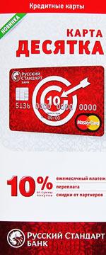 Фотография рекламного проспекта банка «Русский Стандарт»