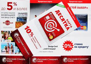 Фотография рекламных проспектов банка «Русский Стандарт»