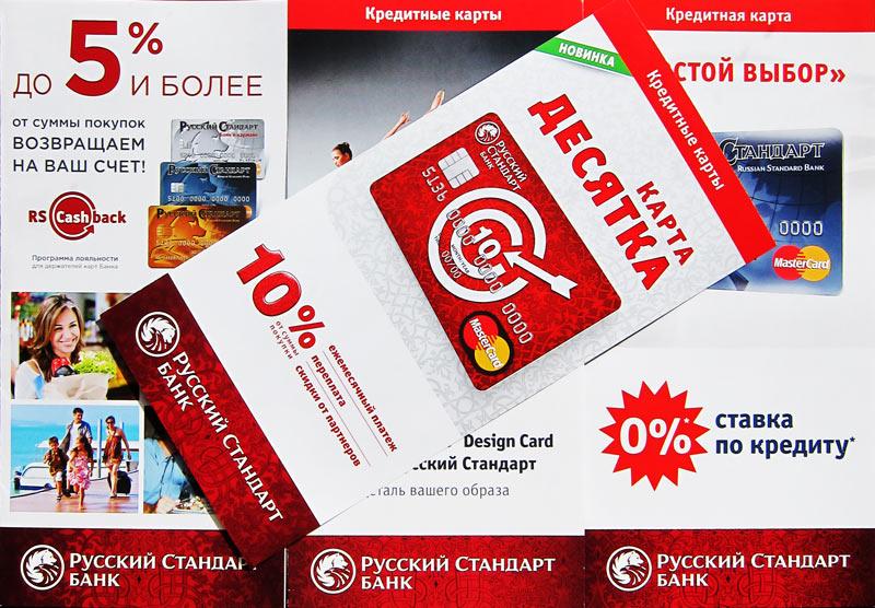 Фотография четырех рекламных проспектов банка «Русский Стандарт»