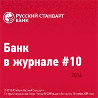 Банк в журнале №10