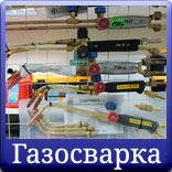 Строительный магазин «СтройМаг» - Газосварочное оборудование