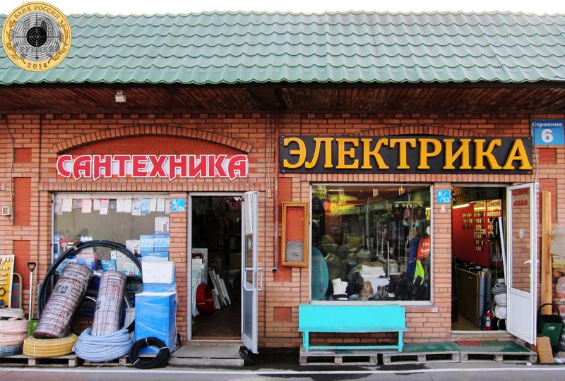 Строительный магазин «СтройМаг» переехал из Павшинской Поймы в район Митино - ТК Пенягино