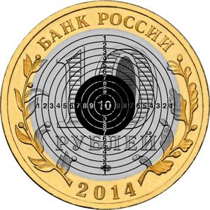 Уложиться в десяточку - рисунок монеты в десять рублей