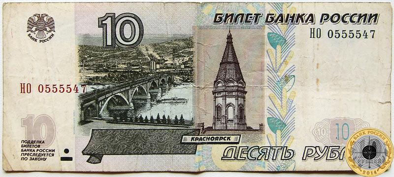Десять рублей банка РФ с четырьмя пятёрками в номере