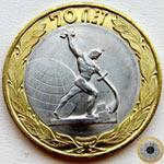 Обратная сторона памятной десятирублёвой монеты «70 ЛЕТ»
