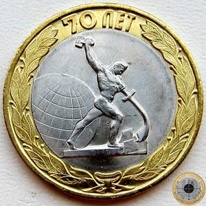 Обратная сторона памятной десятирублёвой монеты