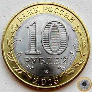 Лицевая сторона памятной десятирублёвой монеты