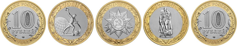 Образцы монет, выпущенных Центробанком РФ к 70-летию Дня Победы