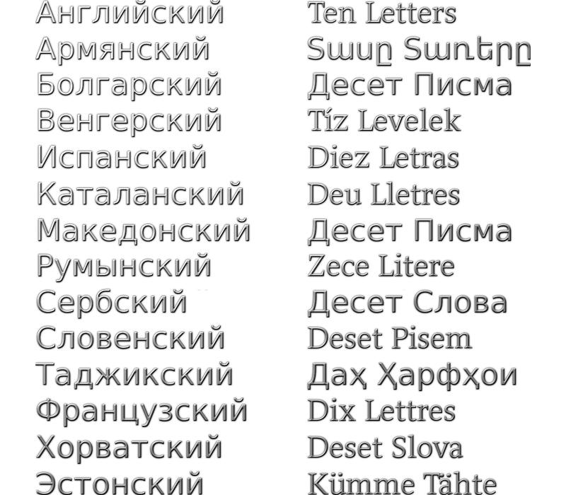 Фраза «Десять Букв» написана на нескольких языках.