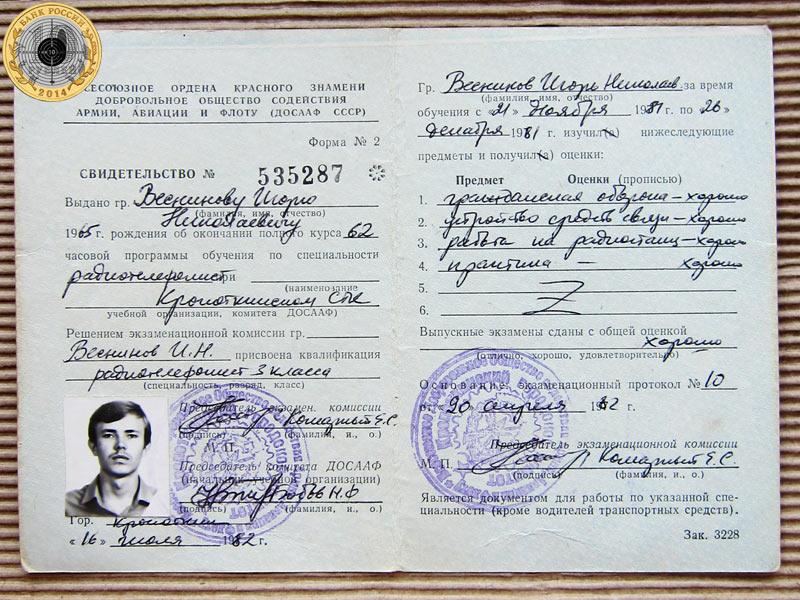 Удостоверение радиотелефониста третьего класса со ссылкой на протокол №10