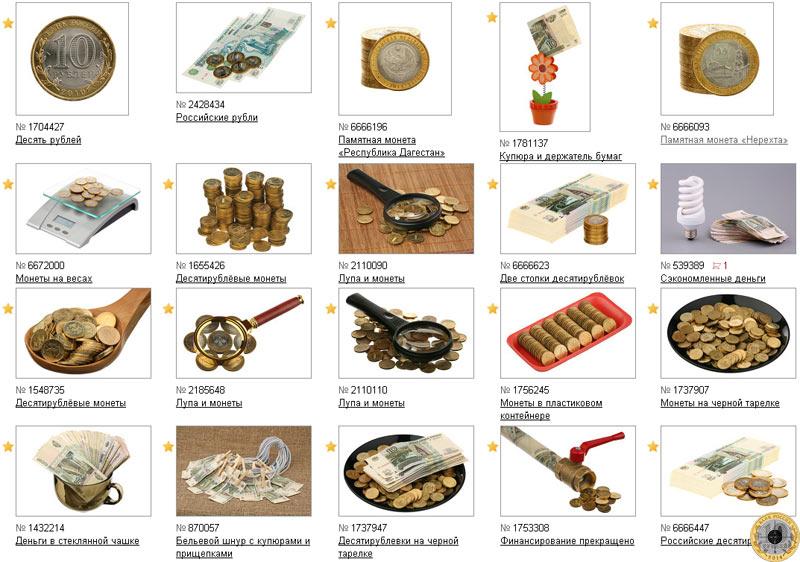 Десятирублёвые банкноты в российском Фотобанке «Лори»