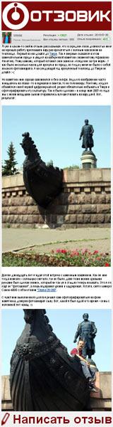 Памятник Афанасию Никитину - Визитная карточка Твери на сайте «Отзовик»