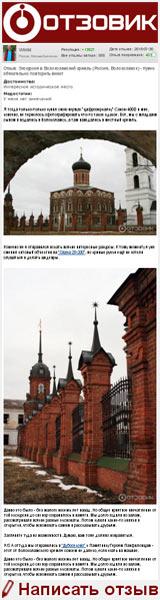Экскурсия в Волоколамский кремль (Россия, Волоколамск) на сайте «Отзовик» - Нужно обязательно повторить визит