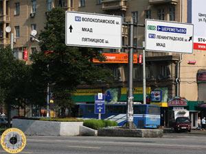 Волоколамское шоссе ответвляется от Лениградского проспекта в районе Сокол
