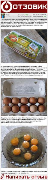 Яйца куриные Золото Сеймы «Молодильные» с витамином Е и Био-селеном - не самые лучшие на мой взгляд