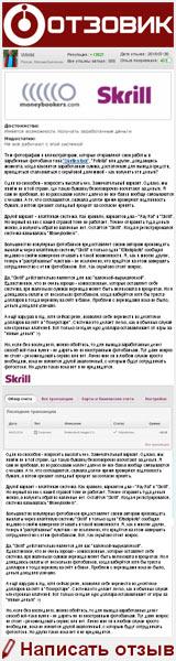 Электронный кошелек Skrill - Для некоторых случаев это единственно возможный способ получить деньги - на сайте «Отзовик»