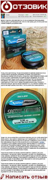Леска Shimano SpeedMaster 0.25мм на сайте «Отзовик». Превосходная леска!